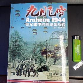 九月飞雪:德军眼中的阿纳姆战役,附赠:二战德军步兵武器全集增补修订版