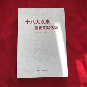 十八大以来重要文献选编(上)
