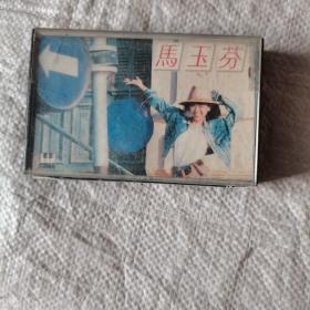 马玉芬专辑,多情会有问题,磁带有歌词