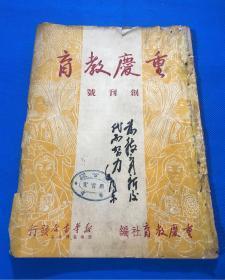 1951年 《重庆教育》创刊号 一册