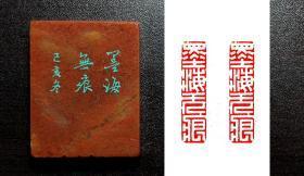 【墨海无痕】特价出售,1X4 cm书法国画成品闲章白文引首章,手工篆刻印章