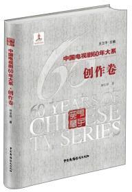 中国电视剧60年大系(创作卷)
