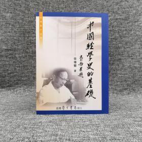 台湾学生书局版 徐复观《中国经学史的基础》