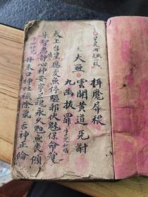 厚厚一本,道教手抄符咒书,各种符咒多多,阴醮科