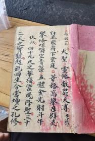 流传有序,民国二十年庚16岁手抄悬幡科范一本