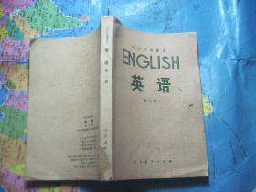 高中代用课本:英语 第二册