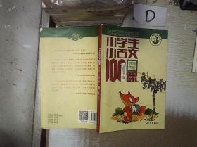 小学生小古文100课(修订版)下册五十课 。、 。