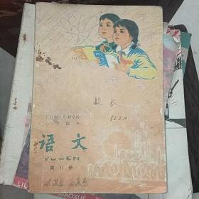 A 全日制十年制学校小学课本 (试用本)语文 第八册