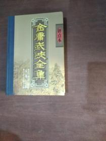 金庸武侠全集6.天龙八部