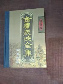 金庸武侠全集评点本3.神雕侠侣
