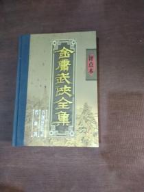 金庸武侠全集评点本1.书剑恩仇录,碧血剑