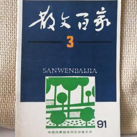 散文百家1991.3