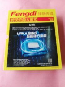 发现资源大黄页 锁具 2020 Fengdi 锋镝传媒 有精装盒套