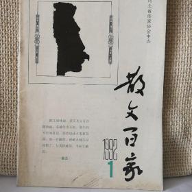 散文百家1992.1