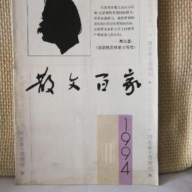 散文百家1994.11