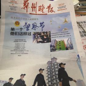 郑州晚报2021年1月11日