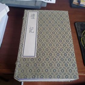 礼记(线装一函六册)古逸丛书三编之三十八  中华书局影印版