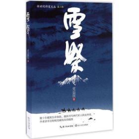 雪祭 党益民 著 历史、军事小说 文学 长江文艺出版社 图书