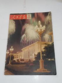 人民画报(1964年5)