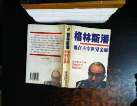 格林斯潘--谁在主宰世界金融【末页有章,书脊破损】