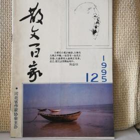 散文百家1995.12
