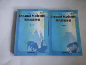 现代西班牙语(第一、二册)