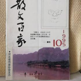 散文百家1995.10