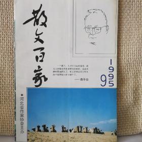 散文百家1995.9