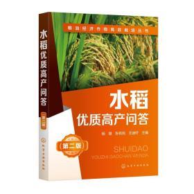 水稻优质高产问答(第2版)/粮油经济作物高效栽培丛书 种植业 杨雄、张有民、王迪轩 主编