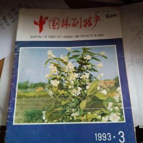 中国林副特产(季刊)