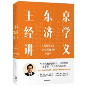 王东京经济学讲义:写给干部与企业管理者的经济学 经济理论、法规 王东京