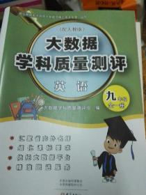 大数据学科质量测评 八年级英语上册,下册,历史下册,生物下册 九年级英语全一册,语文上册