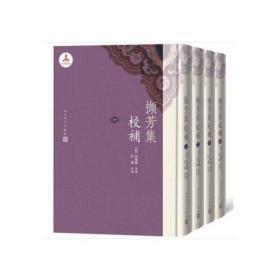 撷芳集校补(1-4册)
