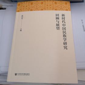 新时代中国民族学研究回顾与展望