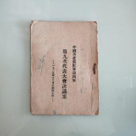 中国共产党红军第四军第九次代表大会决议案
