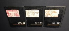 中国画历代名家技法图谱 山水编(三本合售).