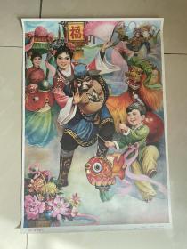 86年年画,猪八戒背媳妇,天津杨柳青画社出版