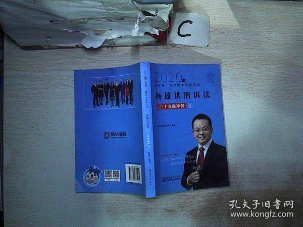 司法考试2020瑞达法考杨雄刑诉法主观题冲刺