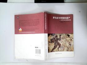 罗马法与帝国的遗产:古罗马政治思想史讲稿