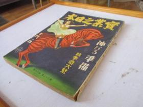 【1897年认可1929年发行】实业之日本【10月1日】第32卷19号 【16开】