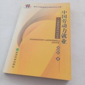 中国劳动力就业——从转轨经济到知识经济