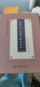 武隆县志·残疾人联合会志(1990-2015)