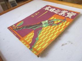 【1897年认可1929年发行】实业之日本【10月1日】第32卷21号 【16开】