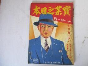 【1897年认可1931年发行】实业之日本【10月1日】第34卷21号 【16开】