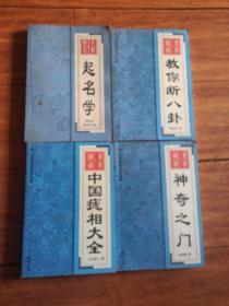 中华传统文化书系《起名学》《教你断八卦》《中国痣相大全》《神奇之门》——四本合售