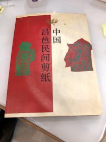 中国昌邑民间剪纸