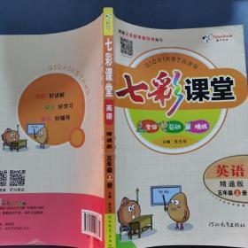 七彩课堂(英语)五年级上册(精通版)