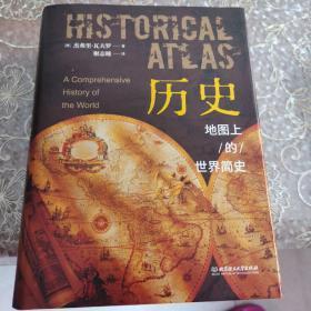 地图上的世界简史