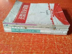 7册合售后:中级医刊1981年第1期(创刊号)、译林1979年第1期(创刊号)、当代外国文学1980年第1期(创刊号)、旅行家1980年第1期(复刊号)、档案工作1979年试刊号、电大语文1981年第1期(试刊)、公路设计资料1973年第1期