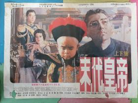 全开电影海报宣传画《末代皇帝》(尊龙,陈冲,英若诚、彼得奥图尔出演,奥斯卡最佳影片)